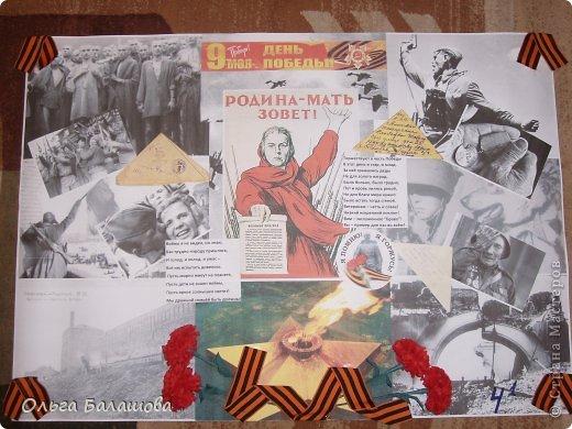 Газета к 9 мая своими руками 2 класс фото